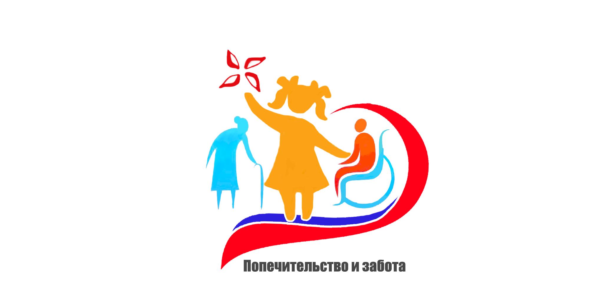 """Фонд социальной  детей и инвалидов всех категорий """"Попечительство и забота"""""""
