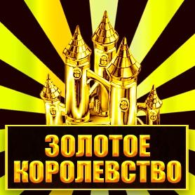 Золотое королевство