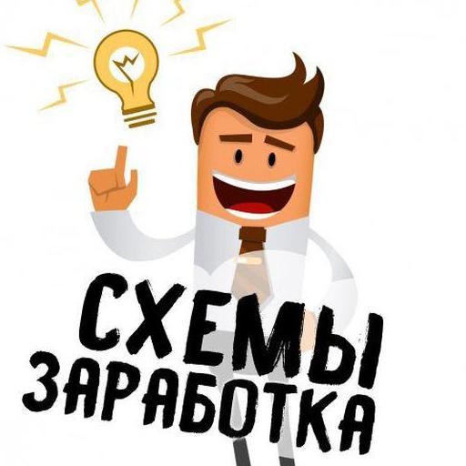 Различные схемы и идеи заработка